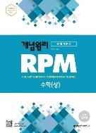 개념원리 RPM 고등 수학(상) (알피엠)