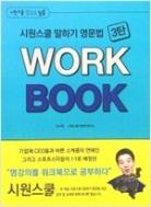 시원스쿨 말하기 영문법 3탄 WORK BOOK