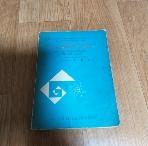 1972년판 자습연수용 KHM 고속계산법정해 (완)  /실사진첨부/10