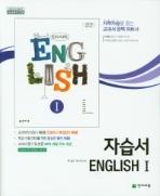 천재교육 자습서 고등 영어1 (이재영) HIGH SCHOOL ENGLISH 1 / 2015 개정 교육과정