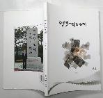 영화이야기 4 :2007~2014개봉영화 (저자가본영화평)