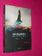 아이 엠 넘버 포. 2: 생명을 주관하는 소녀  넘버 세븐 //135-4