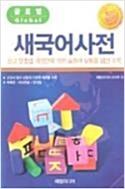 글로벌 새국어사전 (2012년판) #