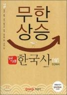 무한상승 명재 한국사 상,하 전2권  (7,9급 공무원)
