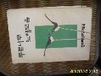 천주교부산교구교육국 / 푸른나무 노래모음 -낡음.상세란참조