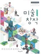 고등학교 미술 창작 (2015개정교육과정) (교과서)