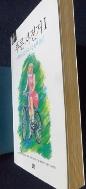 푸른자전거 1.  [까치교양선집11]   /사진의 제품  ☞ 서고위치:ms 3  *[구매하시면 품절로 표기됩니다]