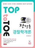Top to Toe 장정훈 경찰학개론 (신정2판)