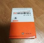 해설 해법수학1(양장)/1989년발행   /실사진첨부/151