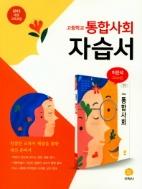 지학사 고등 통합사회 자습서 이진석 2015개정