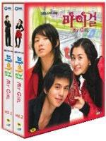 [DVD] 마이걸 디지팩 박스세트 (SBS 드라마)(6DVD)