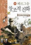 만화 베르그송 창조적 진화 (서울대 선정 인문고전 50선 16)