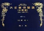 [曉史集 第九券] 육임래정비법 수정보완본 日語版 (전12권) . 사주