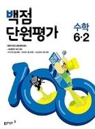 백점 단원평가 수학 6-2 (2021년) ★선생님용★ #