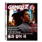 GAMER'Z(월간 게이머즈)2016년6월호