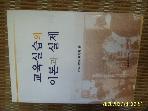 교육과학사 / 교육실습의 이론과 실제 / 한국교원교육학회 편 -설명란참조