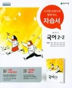 천재교육 자습서 중학교 국어 2-2 (박영목) / 2015 개정 교육과정