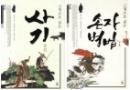 그림으로 읽는 사기 史記 (양장) + 그림으로 읽는 손자병법 (양장) - 두 권 세트