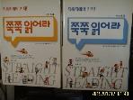 비전 -2권/ 쭉쭉 읽어라 수능 초급. 수능 중급 / 김인규 지음 -상세란참조
