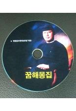 꿈해몽집 - 임상실기용 CD:1