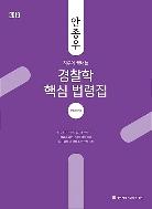 2019 ACL 안종우 경찰학 핵심 법령집 #