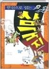한권으로 읽는 삼국지 - 초등학교 고학년용 삼국지. 영웅호걸들이 펼 치는 이야기를 만화와 함께 실었다 초판 3쇄