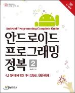안드로이드 프로그래밍 1.2권.김상형(4.2젤리빈에맞춰다시집필한)