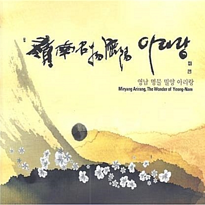 영남 명물 밀양 아리랑 (홍보용 음반)