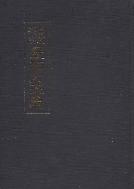최신대옥편 2006년판