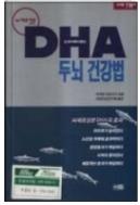 DHA 두뇌 건강법 - 노코사헥산엔산 필수 지방산인 DHA의 의미와 효과 등 을 상세히 소개한 건강서 초판1쇄