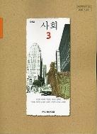 7차 중학교 사회 3 교과서 (디딤돌/오경섭 외) (2008) (*)