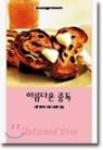 아름다운 중독 -샤론 켄드릭-[할리퀸22]