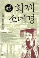 황제 소녀경(완역) ▼/선[1-130003]