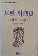 모란 위 사경 (김지하 시전집 2)