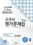동아출판 (두산동아) 평가문제집 중학교 영어 2-2 / MIDDLE SCHOOL ENGLISH 2-2 (이병민)