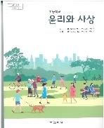 고등학교 윤리와사상 교과서 교학/2015개정 최상급