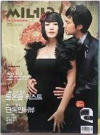 씨네21 no.670 2008.09.09 추석합본특대호