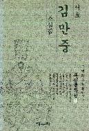 서포 김만중 소설집