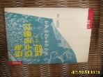 세계 편집부 엮음 / 민족민주운동의 전망 제1권 1988년 상반기운동 평기 -88년.초판. 상세란참조