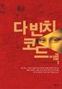 다 빈치 코드1-레오나르도 다 빈치의 작품에 감춰진 비밀을 파헤치는 댄 브라운 장편 소설 (전2권중 제1권)  초판 45쇄