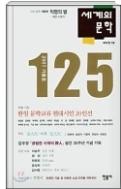 세계의 문학 2007 가을 - 서동욱 익명의 밤 통권 125호 발행일