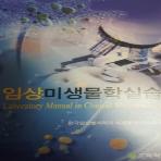 5Th Edition 임상미생물학실습
