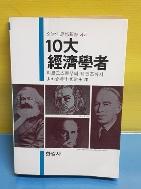 10대경제학자 (1판)