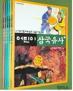어린이 삼국유사 1 ~5(전5권 세트) //ㄱ2