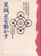 至誠 天を動かす : 大韓民族獨立運動の父島山安昌浩の思想と生涯 (도산안창호)