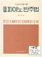 정선 피아노 반주법 - 이론과 실제를 위한 (유대영, 1987년)