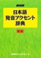 NHK日本語發音アクセント辭典  21쇄