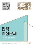 2018 박문각 공인중개사 합격예상문제 1차 민법.민사특별법