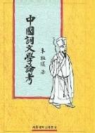 중국사문학논고(中國詐文學論考)