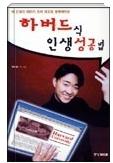 하버드식 인생성공법 - <동아일보>에 '하버드맨'이란 만화를 연재하고 있는 저자의 성공 비결서 초판3쇄